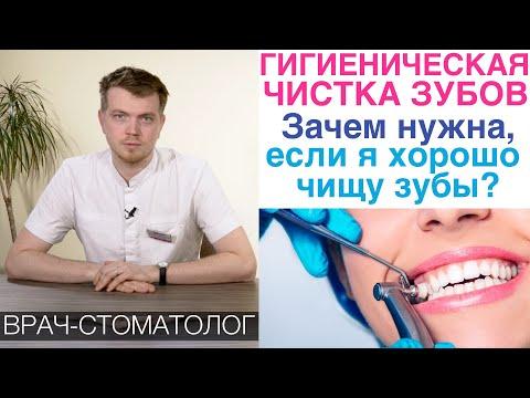 Зачем нужна профессиональная гигиена полости рта при хорошей чистке зубов? Гигиеническая чистка.
