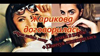 Самые Свежие Новости Дома 2 на 30 сентября 2018 Алиана разбило лицо Жариковой