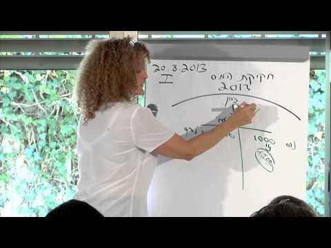 מס רכישה לאור הרפורמה - הרצאה של דורית גבאי - 20.8.2013