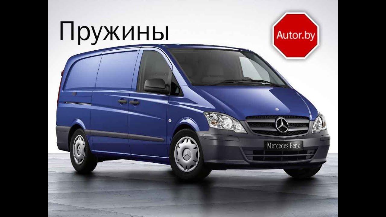 На сайте авто. Ру всегда можно купить мерседес-бенц vito недорого. Невысокая стоимость автомобиля mercedes-benz vito на авто. Ру.
