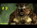 Dragon Age Origins Логово оборотней 9 mp3