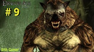 видео Dragon Age Origins прохождение игры: квесты (Остагар, Лотеринг), задания, гайд, секреты, советы, описание - как играть в Драгон Эйдж Начало, часть 1