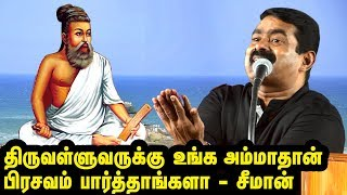 Seeman Speech on Thiruvalluvar Delivery | Seeman Trending Speech 23-07-19