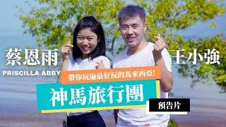 蔡恩雨&王小強互懟CP帶你開啟最好看的馬來西亞【神馬旅行團】預告
