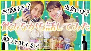 川後陽菜ちゃんのチャンネルでオリジナルカクテルを作った後に、人見知りな2人がお酒の力を使って楽しく話そうと思いきや、まさかの話の展開に… ぜひ見てくださいね!