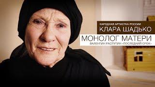 Клара Шадько. Монолог матери