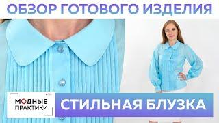 Стильная блузка с защипами своими руками Обзор готового изделия блузка с объемными рукавами