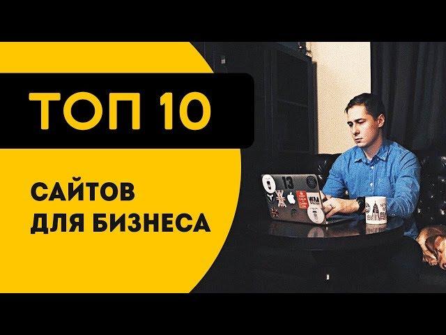 ТОП 10 сайтов для бизнеса