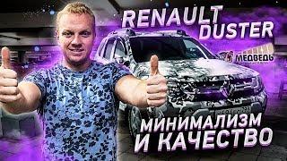 #50 Тачка на Прокачку Renault Duster Студия Медведь