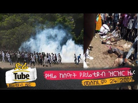Ethiopia - Latest News on Irreecha