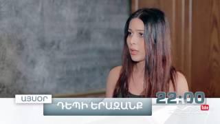 Depi Yerazanq - Seria 9 - 10.08.2017