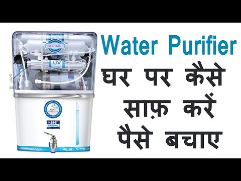 How to save water purifier maintenance cost