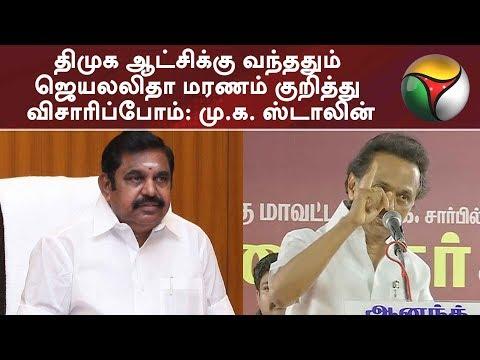 திமுக ஆட்சிக்கு வந்ததும் ஜெயலலிதா மரணம் குறித்து விசாரிப்போம்: மு.க. ஸ்டாலின் #MKStalin #Jayalalitha