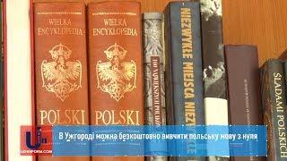 В Ужгороді можна безкоштовно вивчити польську мову з нуля