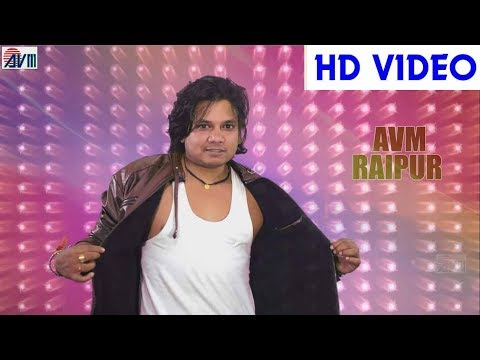 दिलीप राय-Cg Song-Mai Hogenw Diwana Tor-Dilip Ray-New Hit Chhattisgarhi Geet Video HD 2018-AVMSTUDIO