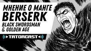 Мнение о манге Berserk: Black Swordsman & Golden Age | TatorCast