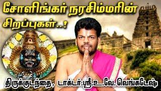 சோளிங்கர் : கார்த்திகையில் கண் திறக்கும் நரசிம்மர்..!   Narasimmar   Sholingar