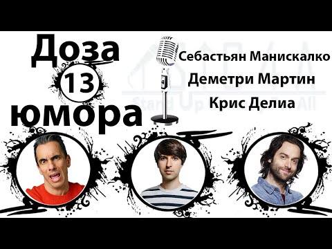 Доза Юмора: Себастьян Манискалко, Деметри Мартин, Крис Делиа (№13 от 18.03.2020)