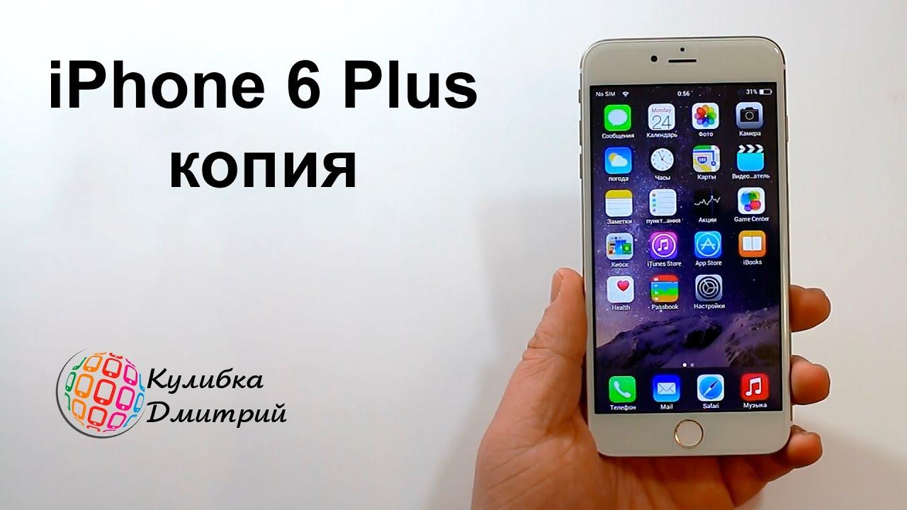 Iphone 6s plus в магазине ❤moyo❤ ☎: 0 800 507 800 ✓ выгодные цены ✓ отзывы ✓ лояльность 100%.