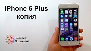 лучшая копия iphone 6 plus 2 ядра mtk 6572 5 5 ips дюйма 512 мб ram 5 мп обзор и игры