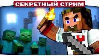 СЕРВЕР ЗАХВАЧЕН ЗОМБИ!! Зомби Апокалипсис! День#1