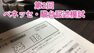 第2回ベネッセ・駿台記述模試【英語】自己採点