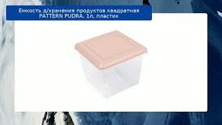 Емкость д/хранения продуктов квадратная PATTERN PUDRA, 1л, пластик обзор