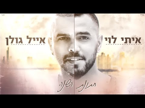 איתי לוי ואייל גולן - חתונת השנה | Itay Levi & Eyal Golan - Hatunat Hashana