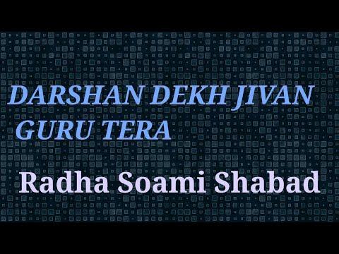 Darshan dekh jivan guru tera Rssb Shabad