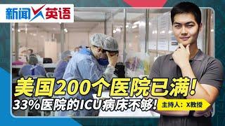美国200个医院已满! 33%医院的ICU病床不够!《新闻X英语》第159期 2020.12.10 - YouTube