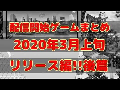 配信開始ゲームまとめ2020【3月上旬編後篇】