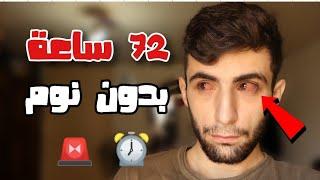 تحدي 72 ساعة بدون نوم ! ( شوفوا شو صار ) بتحداك تدخل وتكمل الفيديو للنهاي