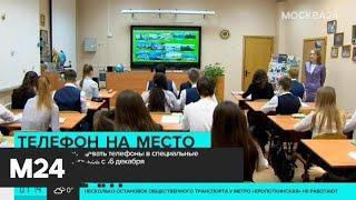 Школьники будут сдавать телефоны в специальные ящики на время уроков с 16 декабря - Москва 24