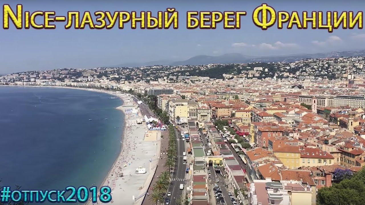 Отпуск 2018. Франция. Ницца - лазурный берег Франции / Nice