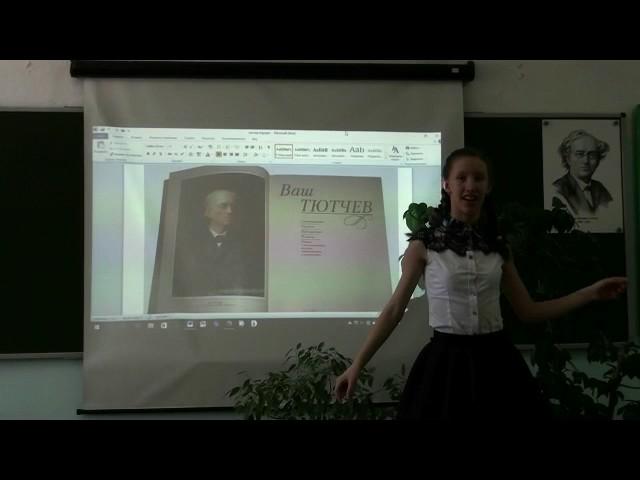 Изображение предпросмотра прочтения – АнастасияКиреева читает произведение «Листья (Пусть сосны иели…)» Ф.И.Тютчева