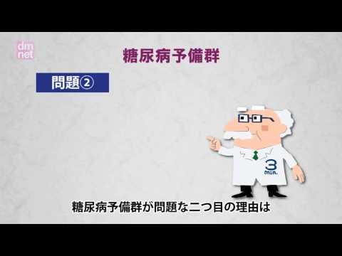9-1. 糖尿病予備群、メタボリックシンドローム【糖尿病3分間ラーニング】