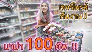 ซื้อมาม่า 100 คัพ !! เซอร์ไพรส์ทีมงาน | first click
