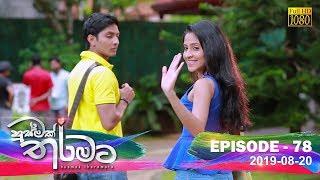 Husmak Tharamata | Episode 78 | 2019-08-20 Thumbnail
