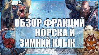 обзор фракций: Норска и Зимний Клык - Total war: Warhammer