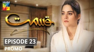 Qismat Episode 23 Promo HUM TV Drama