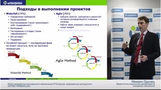AGILE-разработка программного обеспечения IT-Enterprise: современные методологии SCRUM, KANBAN, Lean(, 2014-12-09T08:27:36.000Z)
