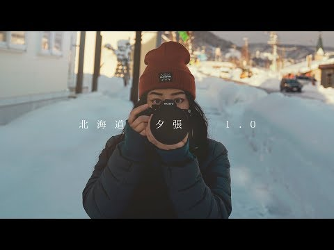 北海道 夕張10 Mood篇 // 艾德可樂