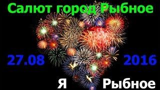 Салют. День города Рыбное 2016.