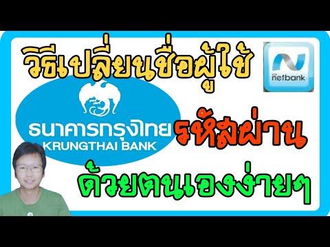 วิธีเปลี่ยน ตั้งใหม่ ชื่อผู้ใช้ username รหัสผ่าน password ธนาคารกรุงไทย ด้วยตัวเองง่ายๆ