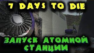 Запуск атомной электростанции и взрыв ядерки - 7 Days to Die thumbnail