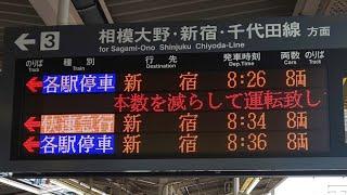 【小田急】台風19号通過後のラッシュ【減便、8両快急】