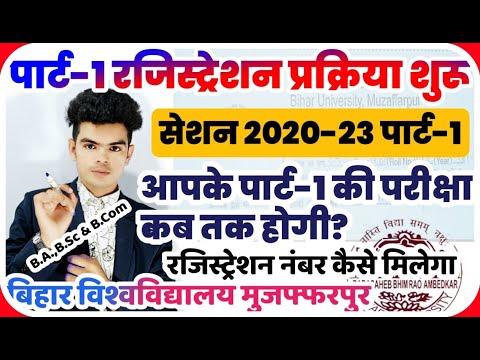 Brabu Part-1 Exam 2021: बिहार विश्वविद्यालय में शुरू हुई पार्ट-1 रजिस्ट्रेशन प्रक्रिया