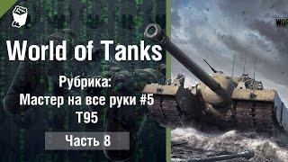 World of Tanks T95, Рубрика