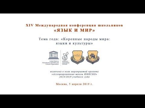 Трансляция XIV Международной конференции школьников «ЯЗЫК И МИР». Москва, 05 апреля 2019 г.