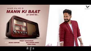 Mann Ki Baat (Official ) | Preet Sanghreri | Music Empire | New Punjabi Songs 2019 | VS Records